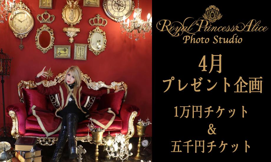 4月のプレゼント企画!1万円&五千円チケットが当たる!